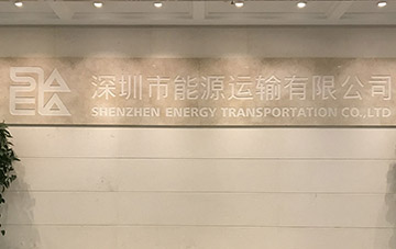 深圳市能源运输有限公司4