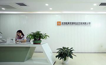 深圳能源资源综合开发有限企业1