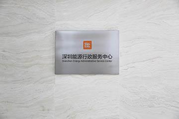 深圳能源集团股份有限公司物业管理分公司 3
