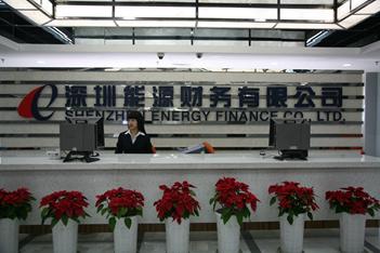 深圳能源财务有限公司1